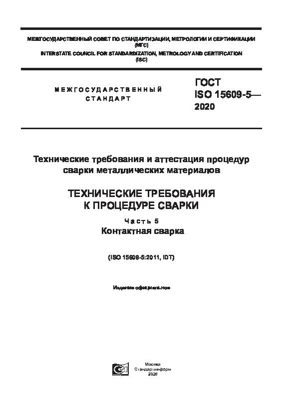 ГОСТ ISO 15609-5-2020 Технические требования и аттестация процедур сварки металлических материалов. Технические требования к процедуре сварки. Часть 5. Контактная сварка
