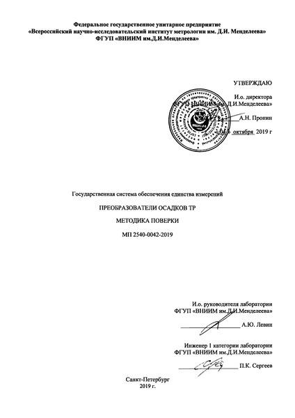 МП 2540-0042-2019 Государственная система обеспечения единства измерений. Преобразователи осадков ТР. Методика поверки