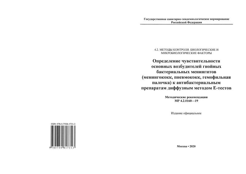 МР 4.2.0160-19 Определение чувствительности основных возбудителей гнойных бактериальных менингитов (менингококк, пневмококк, гемофильная палочка) к антибактериальным препаратам диффузным методом Е-тестов