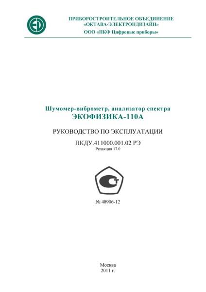 48906-12 Шумомер-виброметр, анализатор спектра ЭКОФИЗИКА-110А. Руководство по эксплуатации ПКДУ.411000.001.02РЭ. Редакция 17.0