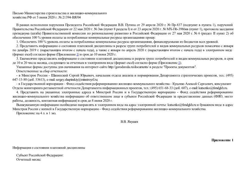 Письмо 21394-ВЯ/04 Об информации о состоянии платежной дисциплины