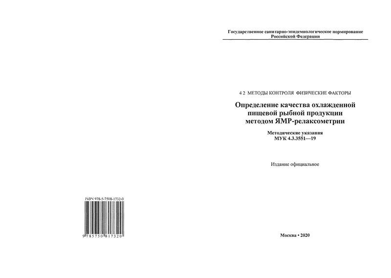 МУК 4.3.3551-19 Определение качества охлажденной пищевой рыбной продукции методом ЯМР-релаксометрии