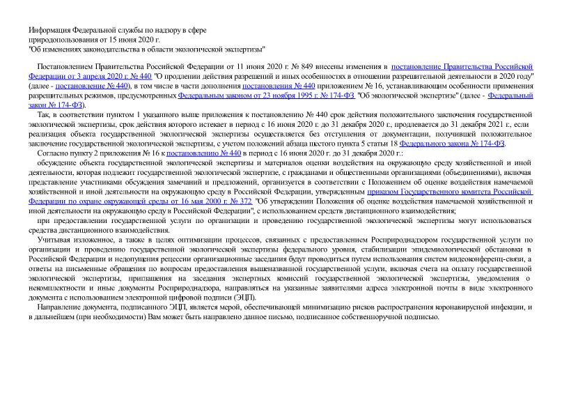 Информация  Об изменениях законодательства в области экологической экспертизы