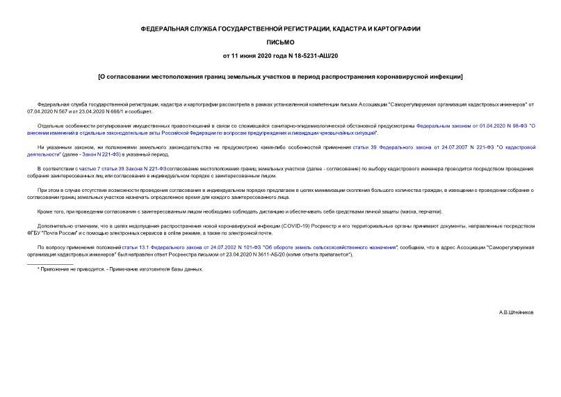 Письмо 18-5231-АШ/20 О согласовании местоположения границ земельных участков в условиях распространения новой коронавирусной инфекции (COVID-19)