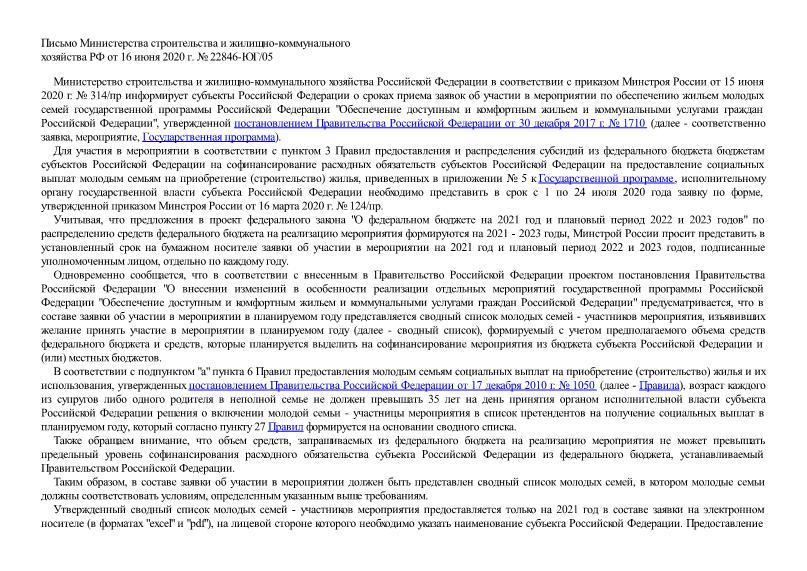 Письмо 22846-ЮГ/05 О сроках приема заявок об участии в мероприятии по обеспечению жильем молодых семей государственной программы Российской Федерации
