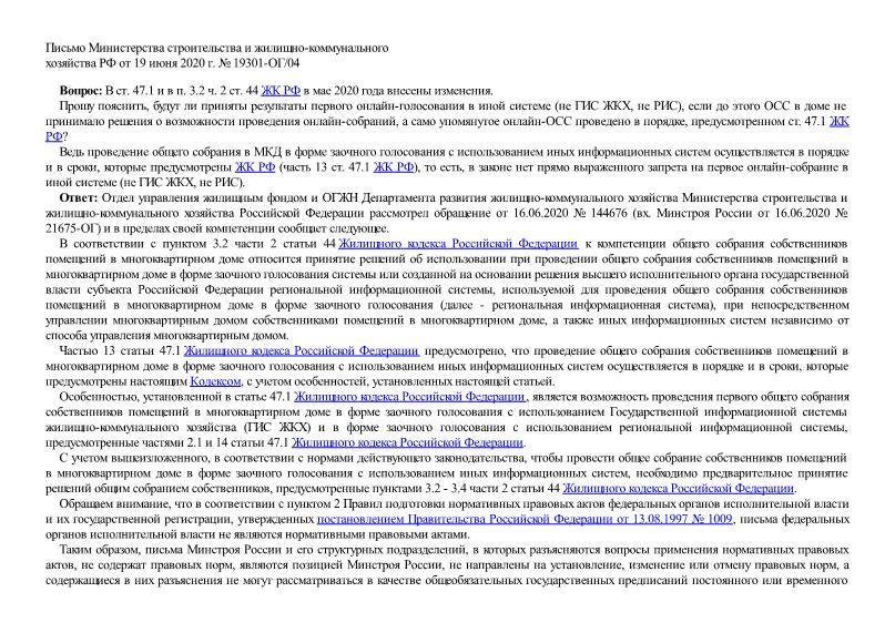 Письмо 19301-ОГ/04 О проведении общего собрания собственников помещений в многоквартирном доме в форме заочного голосования с использованием информационных систем