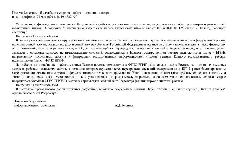 Письмо 10-13224/20 Об информационной системе Росреестра