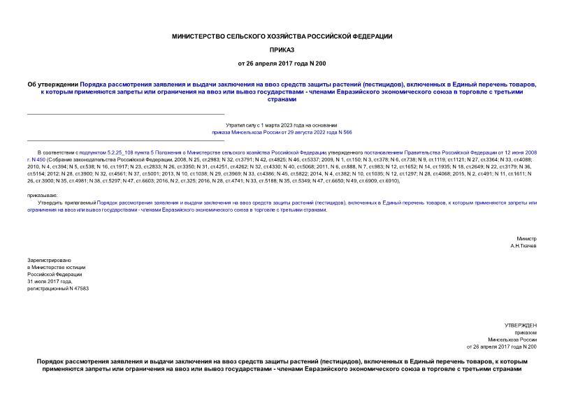 Порядок рассмотрения заявления и выдачи заключения на ввоз средств защиты растений (пестицидов), включенных в Единый перечень товаров, к которым применяются запреты или ограничения на ввоз или вывоз государствами - членами Евразийского экономического союза в торговле с третьими странами