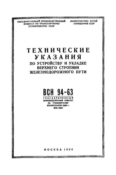 ВСН 94-63 Технические указания по устройству и укладке верхнего строения железнодорожного пути