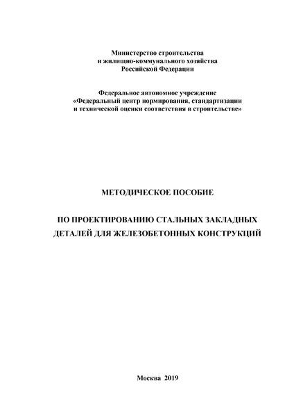 Методическое пособие по проектированию стальных закладных деталей для железобетонных конструкций
