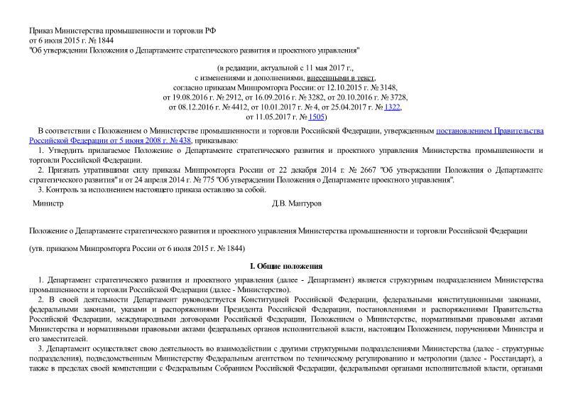 Положение о Департаменте стратегического развития и проектного управления Министерства промышленности и торговли Российской Федерации