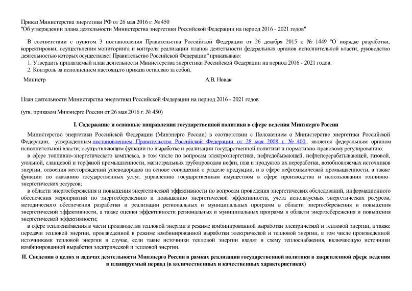 План деятельности Министерства энергетики Российской Федерации на период 2016 - 2021 годов
