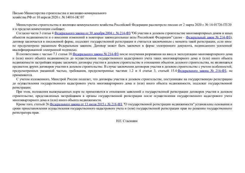 Письмо 14016-НС/07 О договоре участия в долевом строительстве