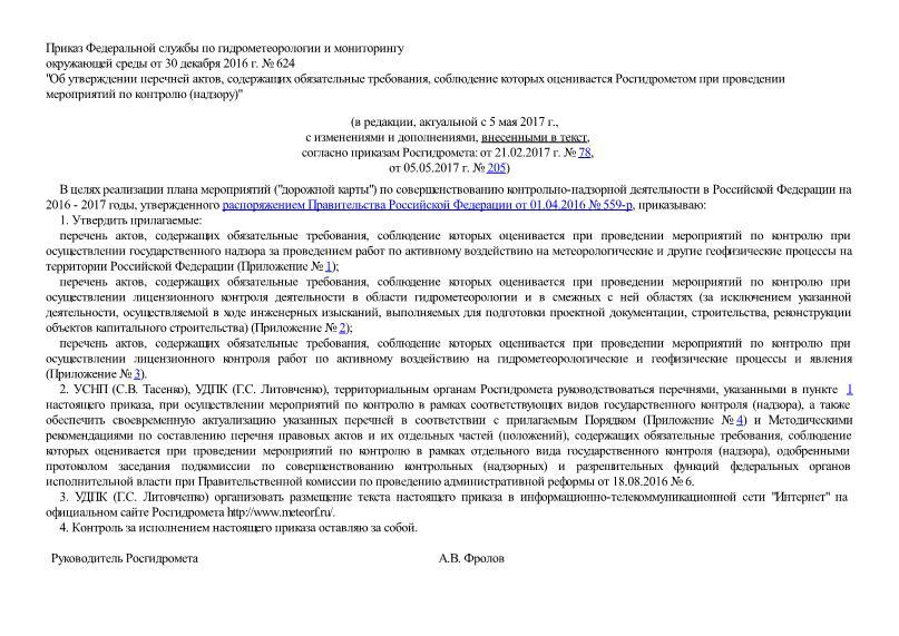 Об утверждении перечней актов, содержащих обязательные требования, соблюдение которых оценивается Росгидрометом при проведении мероприятий по контролю (надзору)
