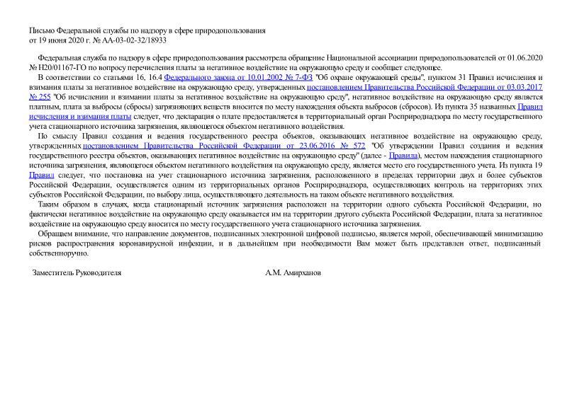 Письмо АА-03-02-32/18933 О перечислении платы за негативное воздействие на окружающую среду