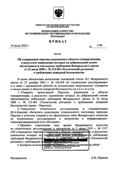 Приказ 1190 Перечень документов в области стандартизации, в результате применения которых на добровольной основе обеспечивается соблюдение требований Федерального закона от 22 июля 2008 г. № 123-ФЗ