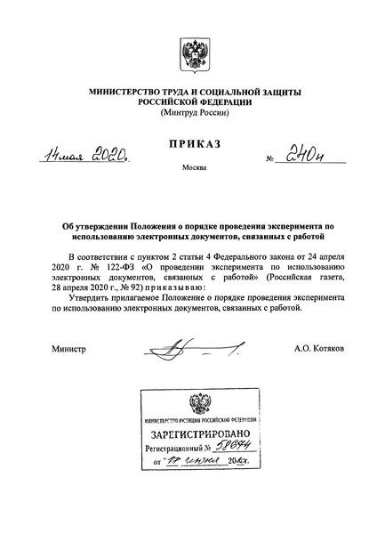 Положение о порядке проведения эксперимента по использованию электронных документов, связанных с работой