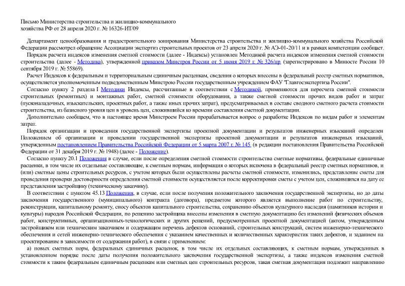 Письмо 16326-ИТ/09 Об определении сметной стоимости строительства