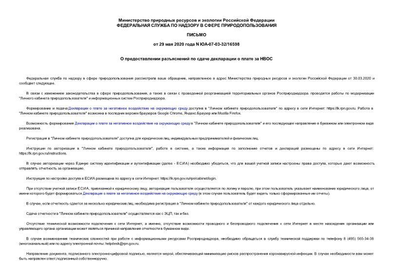 Письмо ЮА-07-03-32/16598 О предоставлении разъяснений по сдаче декларации о плате зa НВОС