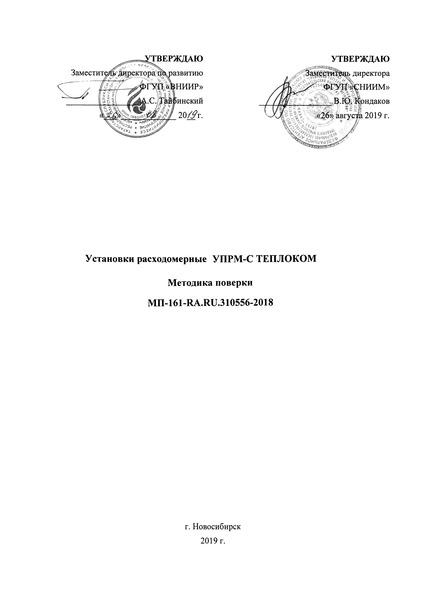 МП 161-RA.RU.310556-2018 Установки расходомерные УПРМ-С ТЕПЛОКОМ. Методика поверки