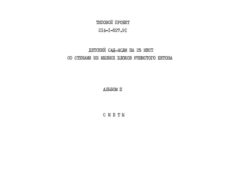 Типовой проект 214-1-527.91 Альбом II. Сметы