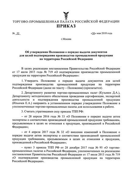 Положение о порядке выдачи документов для целей подтверждения производства промышленной продукции на территории Российской Федерации