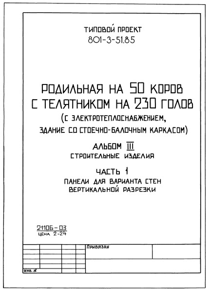 Типовой проект 801-3-51.85 Альбом III. Часть 1. Строительные изделия. Панели для варианта стен вертикальной разрезки