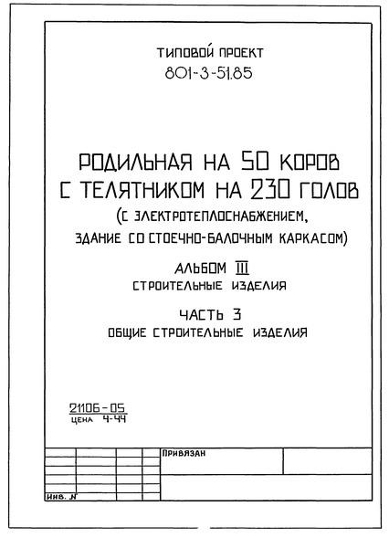 Типовой проект 801-3-51.85 Альбом III. Часть 3. Строительные изделия. Общие строительные изделия