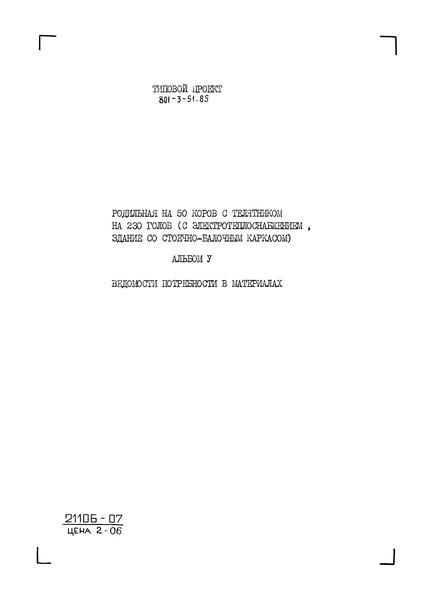 Типовой проект 801-3-51.85 Альбом V. Ведомости потребности в материалах