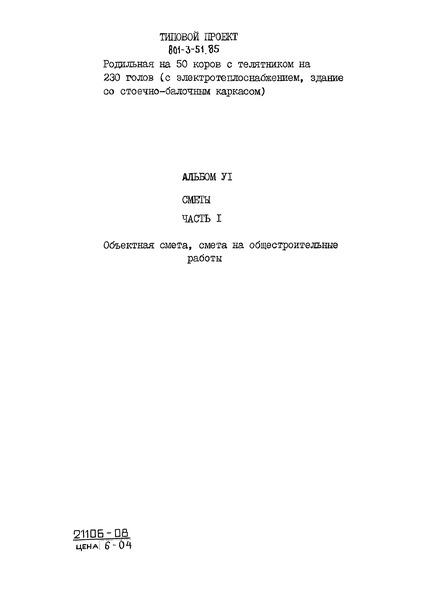 Типовой проект 801-3-51.85 Альбом VI. Часть 1. Сметы. Объектная смета, смета на общестроительные работы