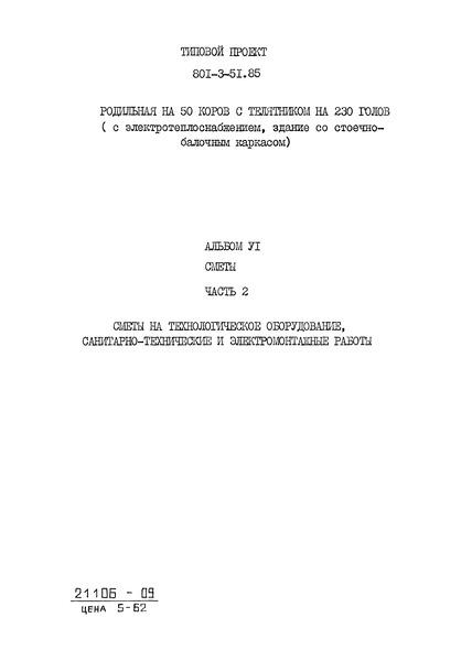 Типовой проект 801-3-51.85 Альбом VI. Часть 2. Сметы. Сметы на технологическое оборудование, санитарно-технические и электромонтажные работы