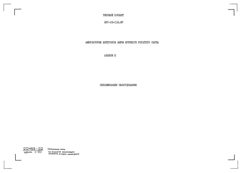Типовой проект 807-10-118.87 Альбом II. Спецификации оборудования