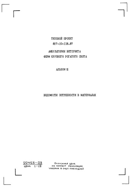 Типовой проект 807-10-118.87 Альбом III. Ведомости потребности в материалах