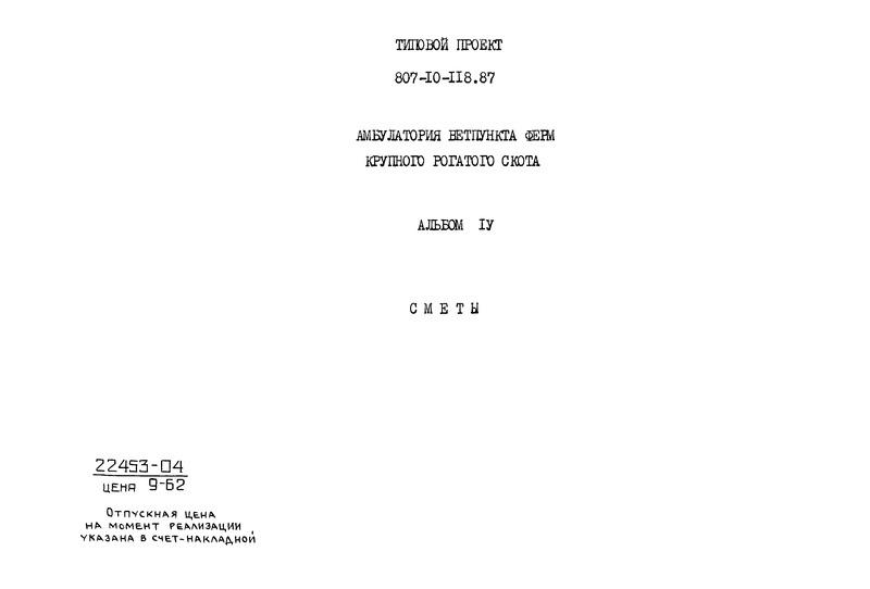 Типовой проект 807-10-118.87 Альбом IV. Сметы