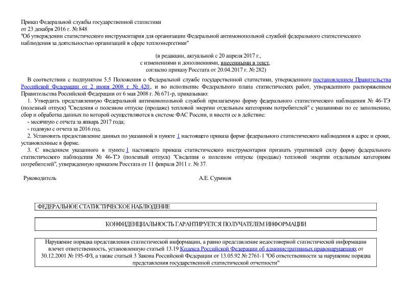 Форма федерального статистического наблюдения №46-ТЭ (полезный отпуск)
