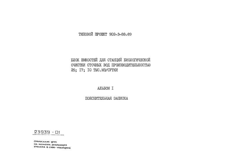 Типовой проект 902-3-88.89 Альбом 1. Пояснительная записка