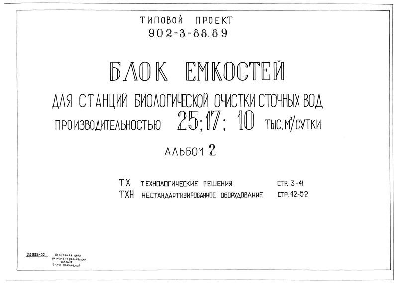 Типовой проект 902-3-88.89 Альбом 2. Технологические решения. Нестандартизированное оборудование