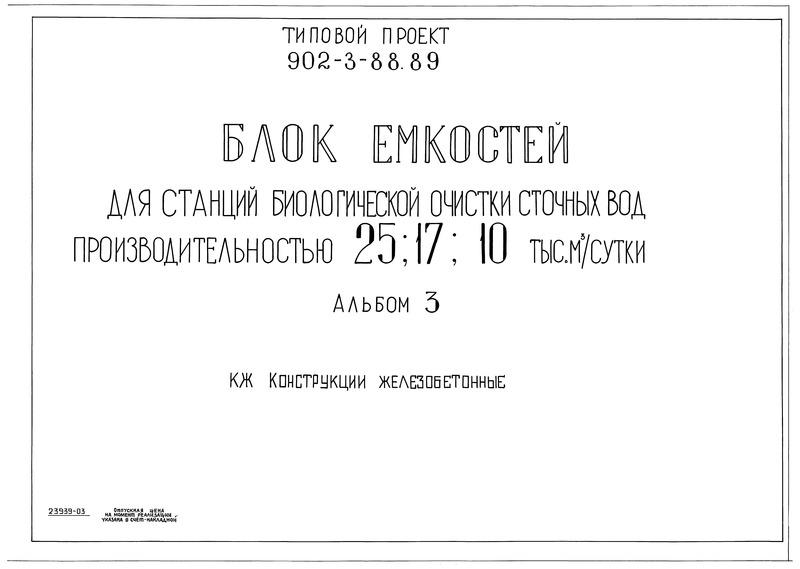 Типовой проект 902-3-88.89 Альбом 3. Конструкции железобетонные