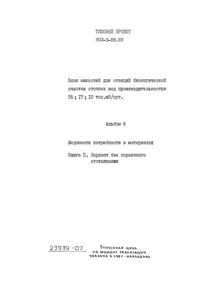 Типовой проект 902-3-88.89 Альбом 6. Книга 2. Ведомости потребности в материалах. Вариант без первичного отстаивания