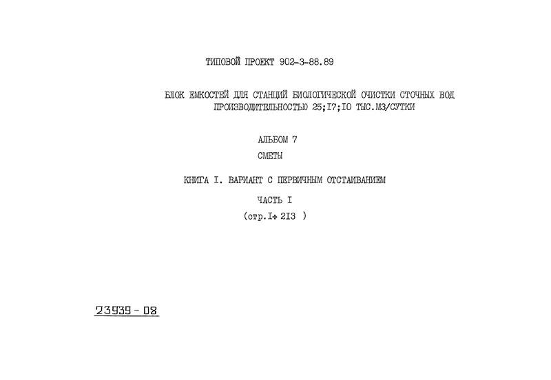 Типовой проект 902-3-88.89 Альбом 7. Книга 1. Часть1. Сметы. Вариант с первичным отстаиванием