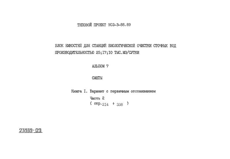 Типовой проект 902-3-88.89 Альбом 7. Книга 1. Часть 2. Сметы. Вариант с первичным отстаиванием