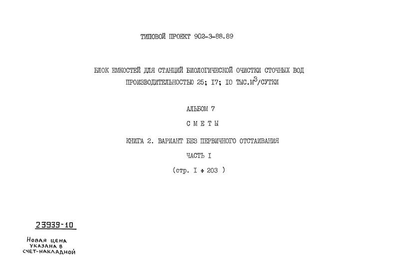 Типовой проект 902-3-88.89 Альбом 7. Книга 2. Часть 1. Сметы. Вариант без первичного отстаивания
