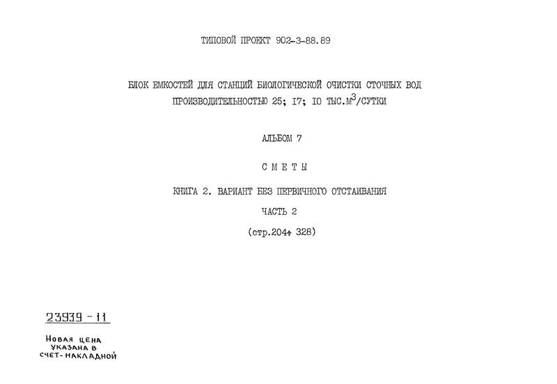 Типовой проект 902-3-88.89 Альбом 7. Книга 2. Часть 2. Сметы. Вариант без первичного отстаивания