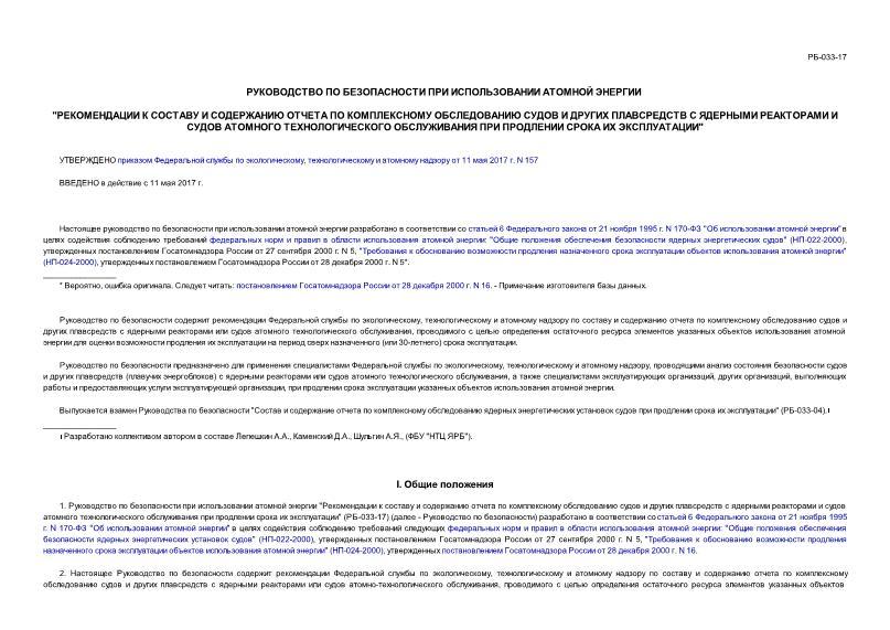 Сводный план сводного паспорта реализации проектов стратегического направления