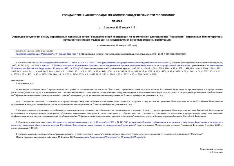 Приказ 113 О порядке вступления в силу нормативных правовых актов Государственной корпорации по космической деятельности