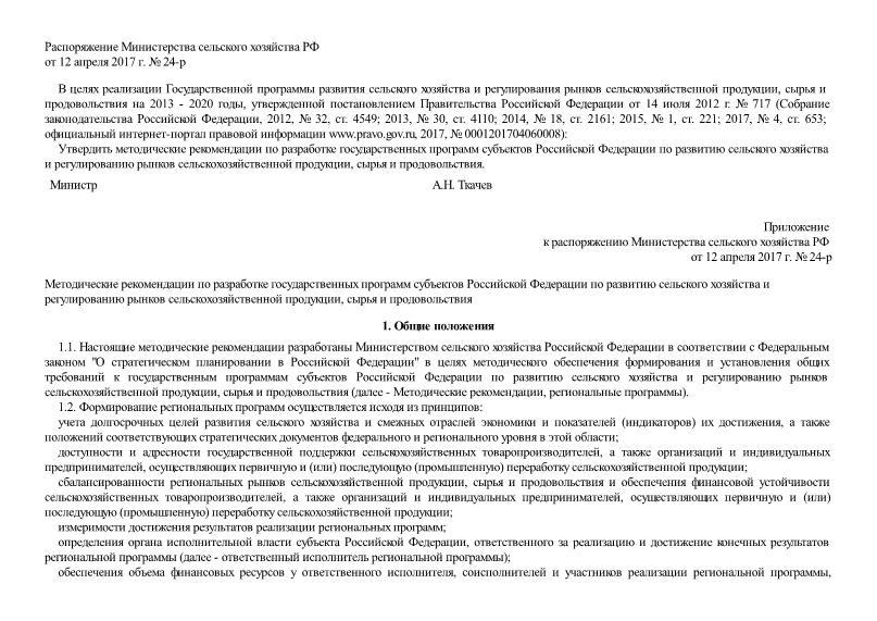 Методические рекомендации по разработке государственных программ субъектов Российской Федерации по развитию сельского хозяйства и регулированию рынков сельскохозяйственной продукции, сырья и продовольствия