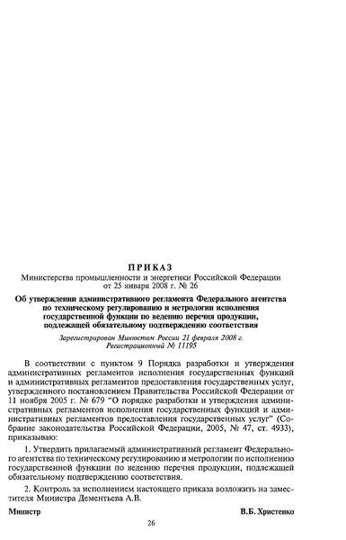 Административный регламент Федерального агентства по техническому регулированию и метрологии исполнения государственной функции по ведению перечня продукции, подлежащей обязательному подтверждению соответствия