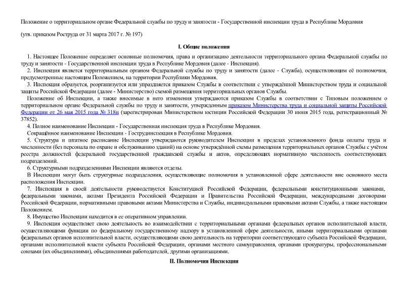 Положение о территориальном органе Федеральной службы по труду и занятости - Государственной инспекции труда в Республике Мордовия