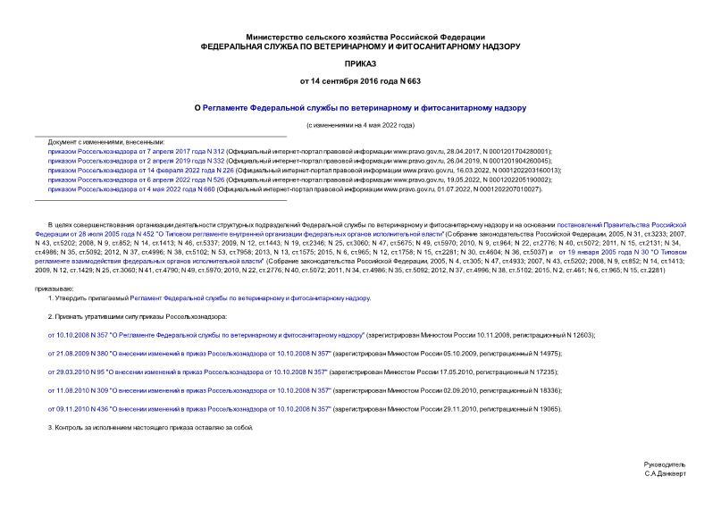 Регламент Федеральной службы по ветеринарному и фитосанитарному надзору