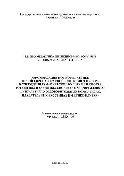 МР 3.1/2.1.0192-20 Рекомендации по профилактике новой коронавирусной инфекции (COVID-19) в учреждениях физической культуры и спорта (открытых и закрытых спортивных сооружениях, физкультурно-оздоровительных комплексах, плавательных бассейнах и фитнес-клубах)